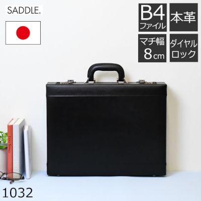アタッシュケース 革 おしゃれ かっこいい ビジネス 黒 メンズ 高級 レザー 薄型 鍵付き ダイヤルロック A4 B4 国産 日本製 豊岡製 サドル