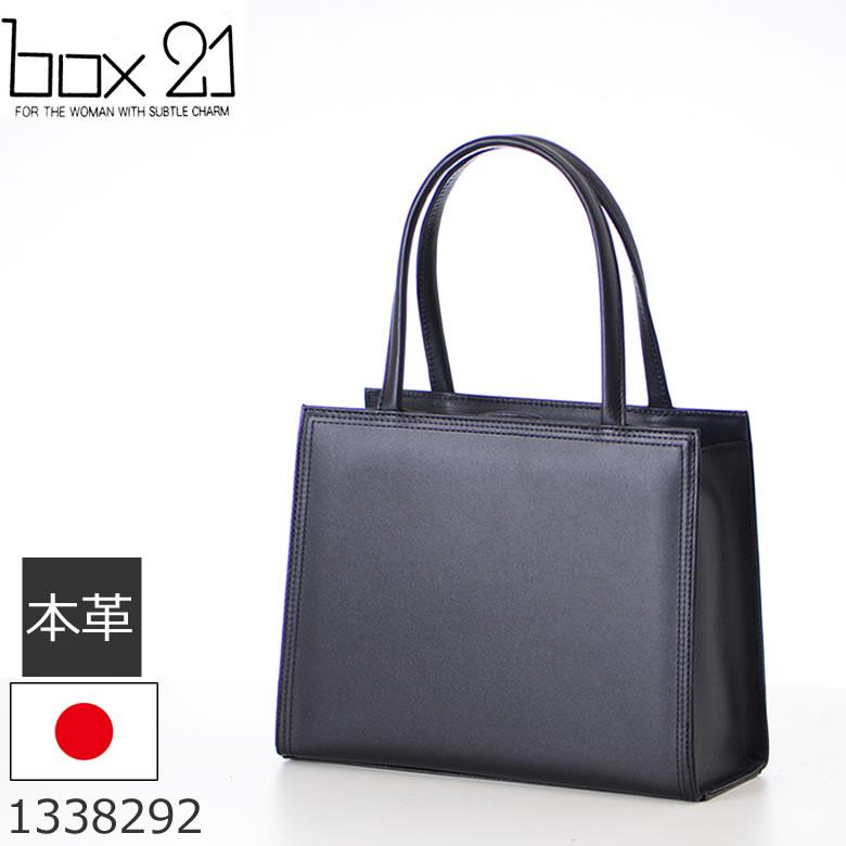 日本製本革フォーマルバッグ