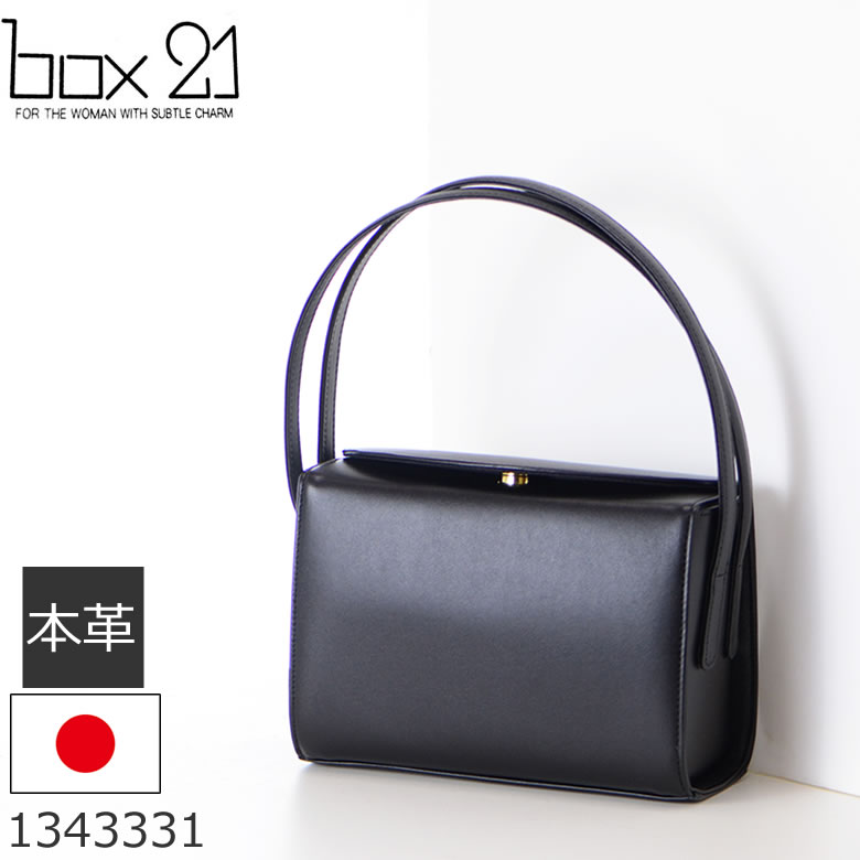 box21(ボックス21)本革 日本製フォーマルバッグ