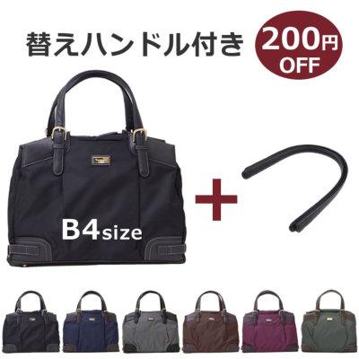 レディースビジネスバッグ 営業 pc b4 目々澤鞄 カラバリ 6色