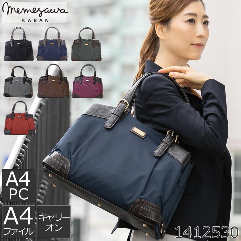 目々澤鞄ブランドのレディースビジネスバッグ