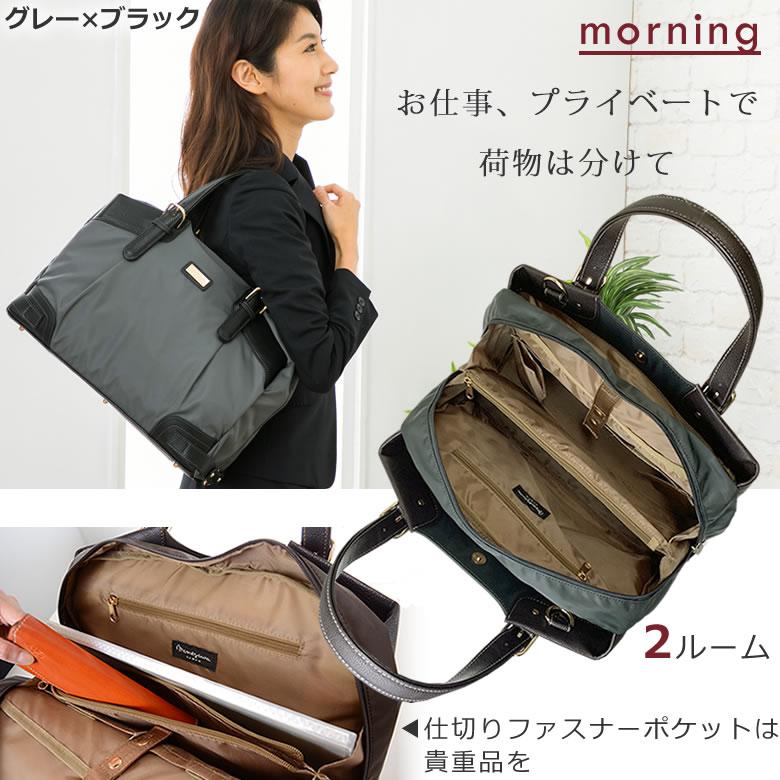 レディースビジネスバッグの新色グレー×ブラック