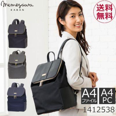 ビジネスバッグ レディース リュック a4 ノートパソコン スーツ 通勤 目々澤鞄