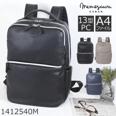 ビジネスバッグ メンズ ビジネスリュック 合皮 A4 男性 仕事 おしゃれ シンプル スーツに合う pc収納