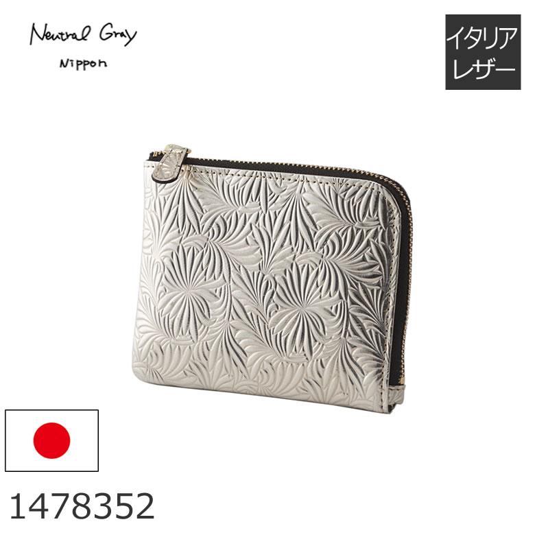 Newtral Gray(ニュートラルグレイ)日本製コインケース