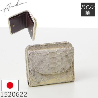 c258a6f27db3 ... レディース 二つ折り 日本製 パイソン 蛇革 ARUKAN アルカン 1520622. 長財布