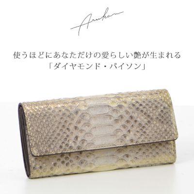 7a6f6f972f9f 日本の職人が丹精込めた『名品ウォレット』。【ネコポス対応】 財布 レディース 長財布 日本製 パイソン 蛇革 ARUKAN アルカン 1525616