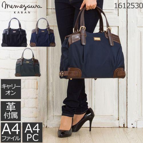 目々澤鞄(めめざわかばん)本革付属 レディースお仕事バッグ