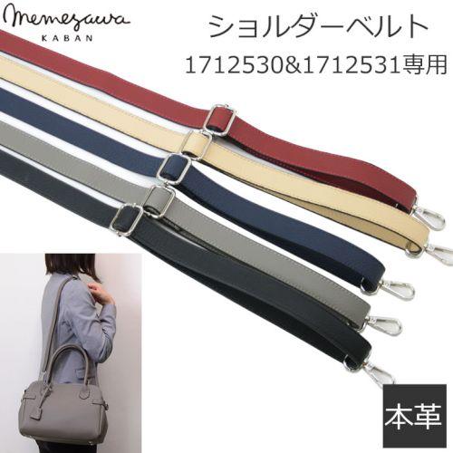 目々澤鞄(メメザワカバン)本革 ショルダーストラップ