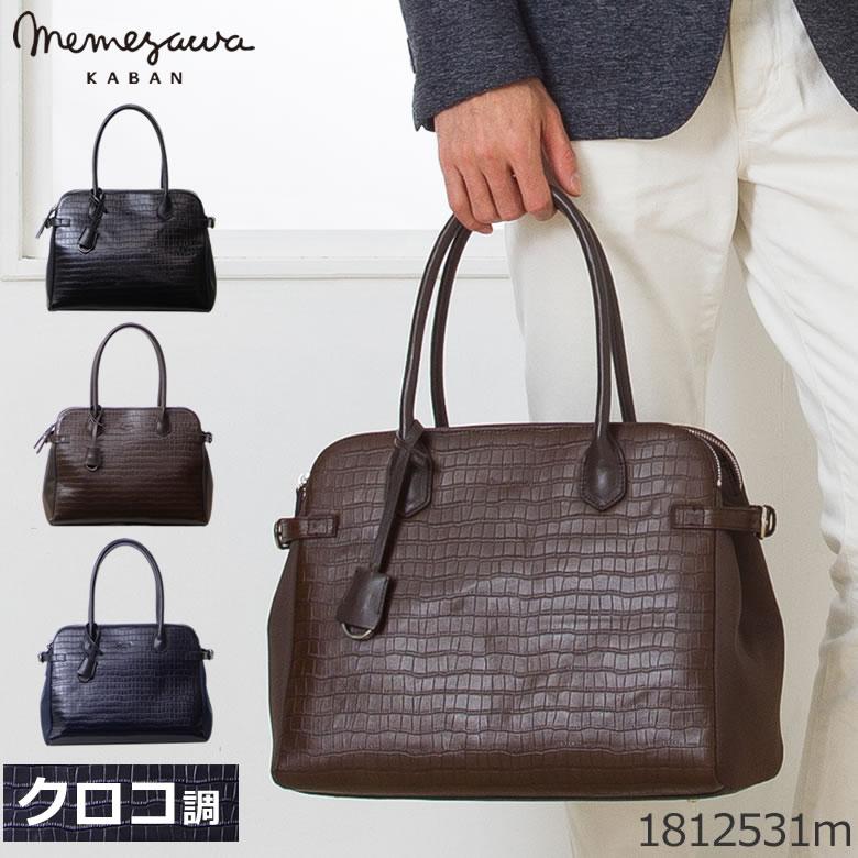 目々澤鞄ブランド 本革ビジネストートバッグ