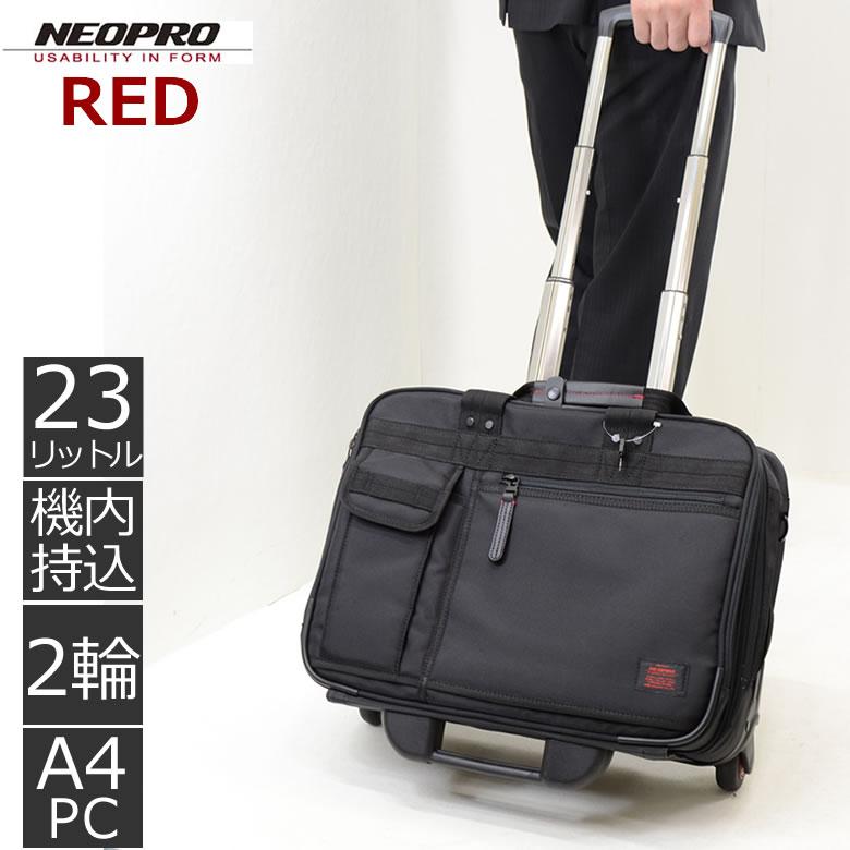 NEOPRO RED(ネオプロレッド) ビジネス キャリーバッグ