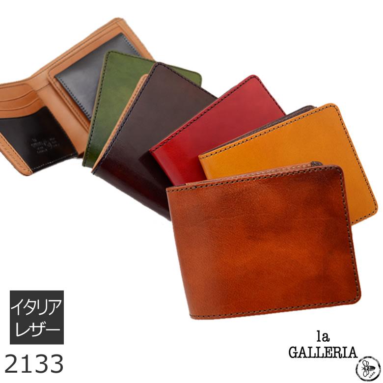 La GALLERIA(ラ・ガレリア)本革メンズ 二つ折り財布