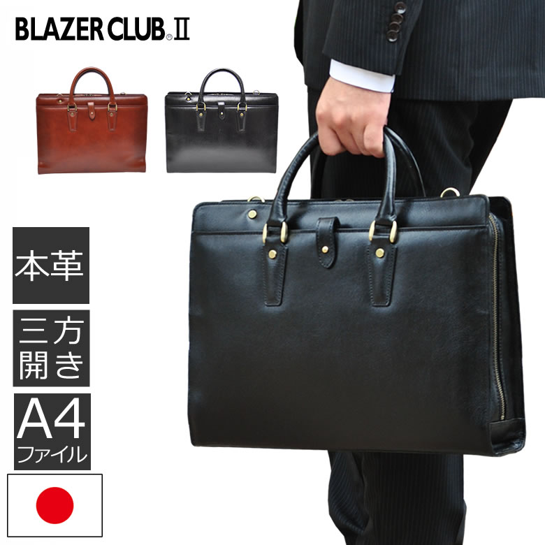 BLAZER CLUB本革ブリーフケース