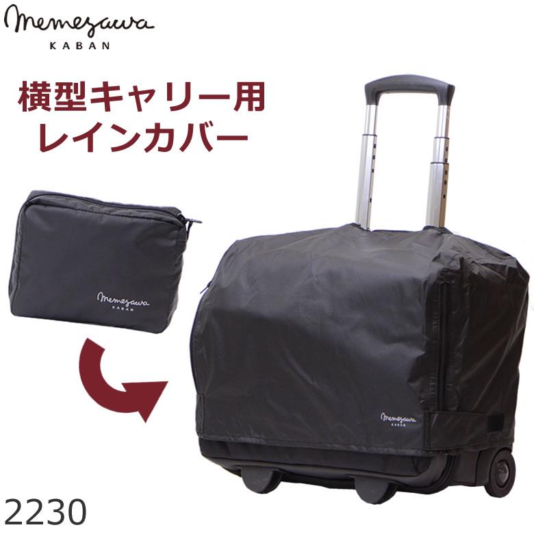 目々澤鞄(めめざわかばん)キャリーバッグ用レインカバー