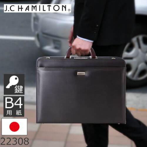 J.C HAMILTON (ジェーシーハミルトン)日本製ブリーフケース