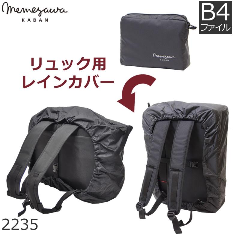 目々澤鞄(めめざわかばん)リュック用レインカバー
