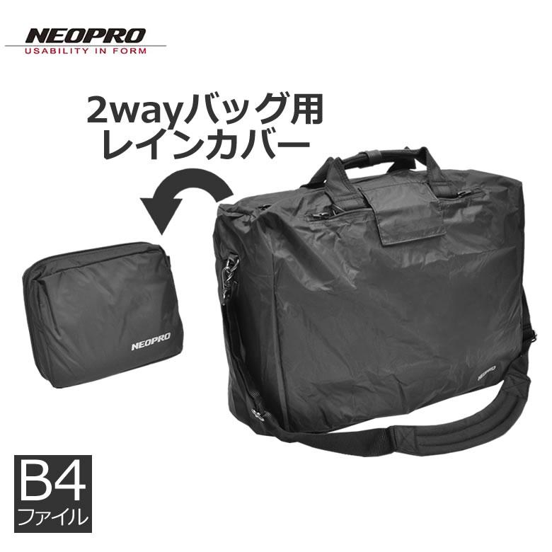 neopro×目々澤鞄限定 レインカバー