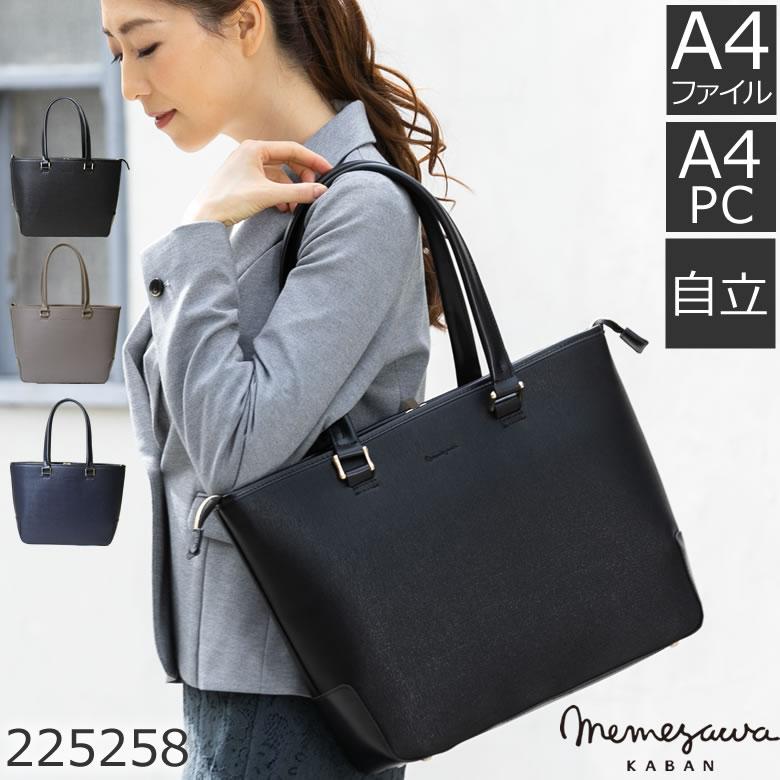 目々澤鞄・memezawakaban レディース ノートpcビジネストートバッグ