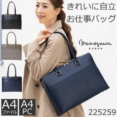 A4ファイル A4PC対応 ビジネスバッグレディース スーツに合う パソコンバッグ 女性 肩掛け トートバッグ レディース pc収納 バッグ ノートパソコンが入るバッグ