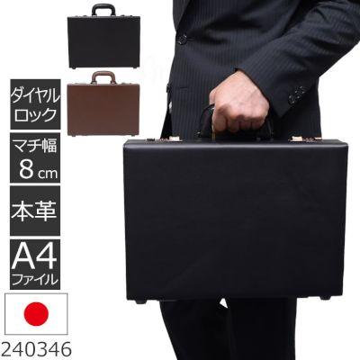 販売店 アタッシュケース 革 おしゃれ かっこいい ビジネス 黒 メンズ 高級 レザー 薄型 鍵付き ダイヤルロック A4 4B4 国産 日本製 豊岡製 サドル