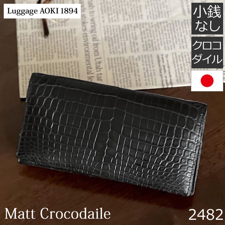 LuggageAOKI1894(ラゲージアオキ1894)