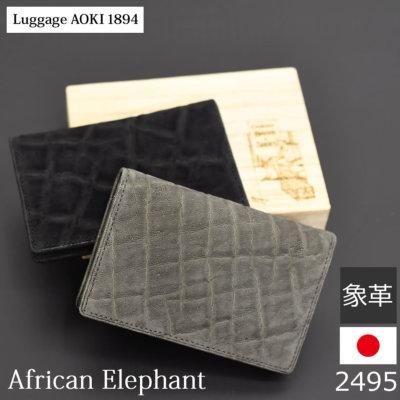 幸福をもたらすと言われる象革財布 エレファントレザー 名刺入れ 富の象徴 JRA承認 ワシントン条約 日本製 CITES <div style=
