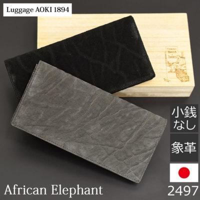 幸福をもたらすと言われる象革財布 エレファントレザー 長財布 富の象徴 JRA承認 ワシントン条約 日本製 CITES <div style=