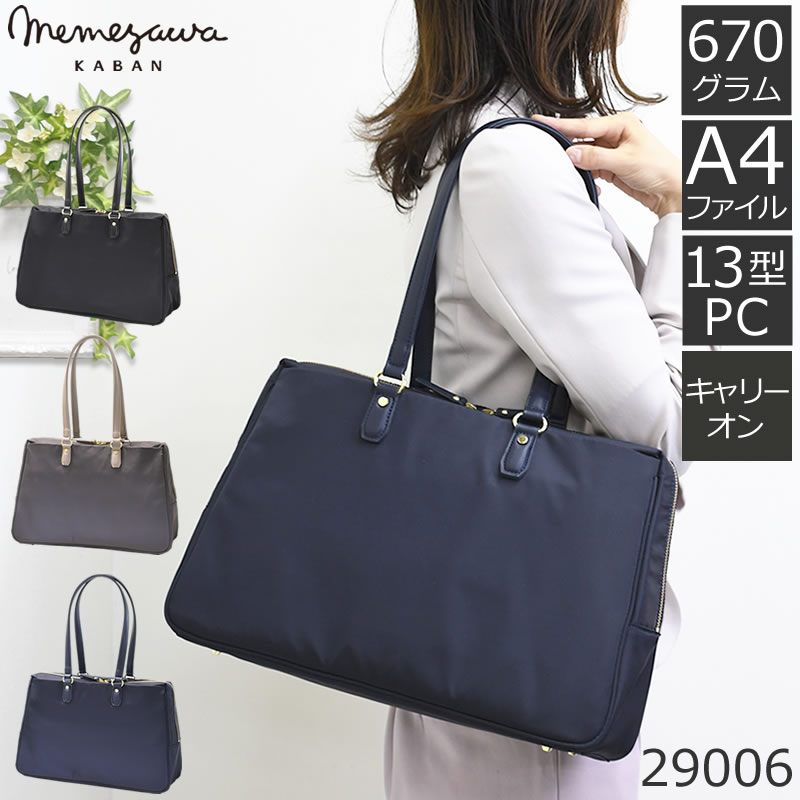 memezawakaban(目々澤鞄)超軽量レディースビジネストートバッグ