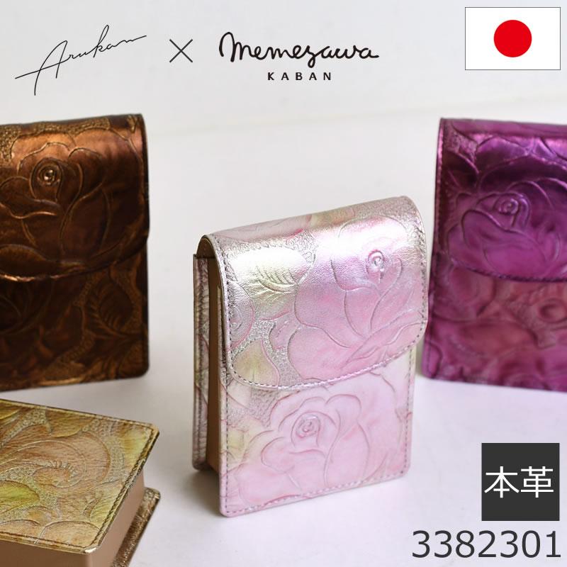目々澤鞄コラボ特注モデル