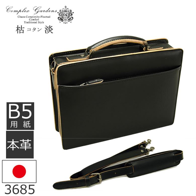 COMPLEX-GARDENS(コンプレックスガーデン)日本製ビジネスバッグ