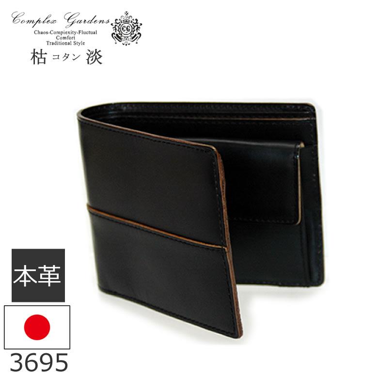 COMPLEX-GARDENS 枯淡(コンプレックスガーデンズ)本革 二つ折り財布 日本製