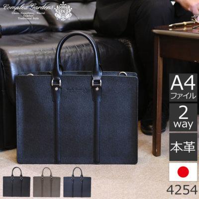ビジネスバッグ  革 本革 メンズ おしゃれ ブランド おすすめ カジュアル かっこいい 高級 ショルダー 日本製 スタイリッシュ コンプレックスガーデンズ 4254
