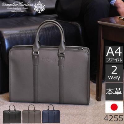 ビジネスバッグ  革 本革 メンズ おしゃれ ブランド おすすめ カジュアル かっこいい 高級 ショルダー 日本製 スタイリッシュ コンプレックスガーデンズ 4255