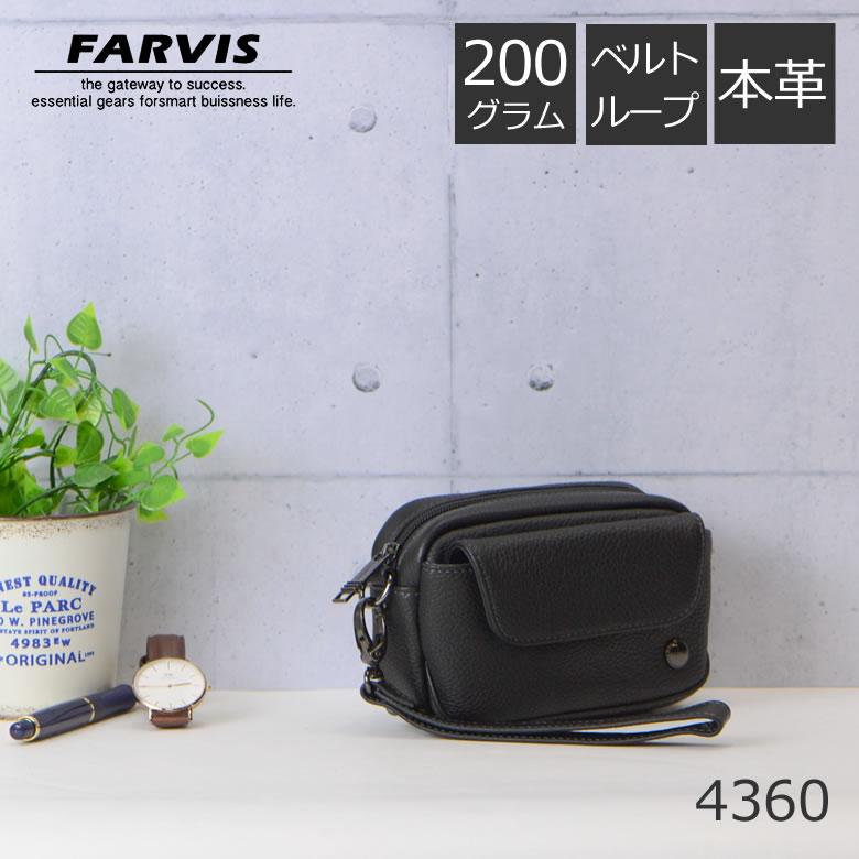 farvis(ファービス)本革ベルトポーチ