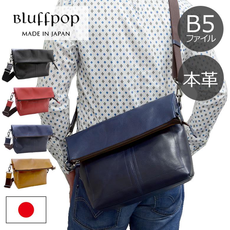 Bluffpop (ブラフポップ)