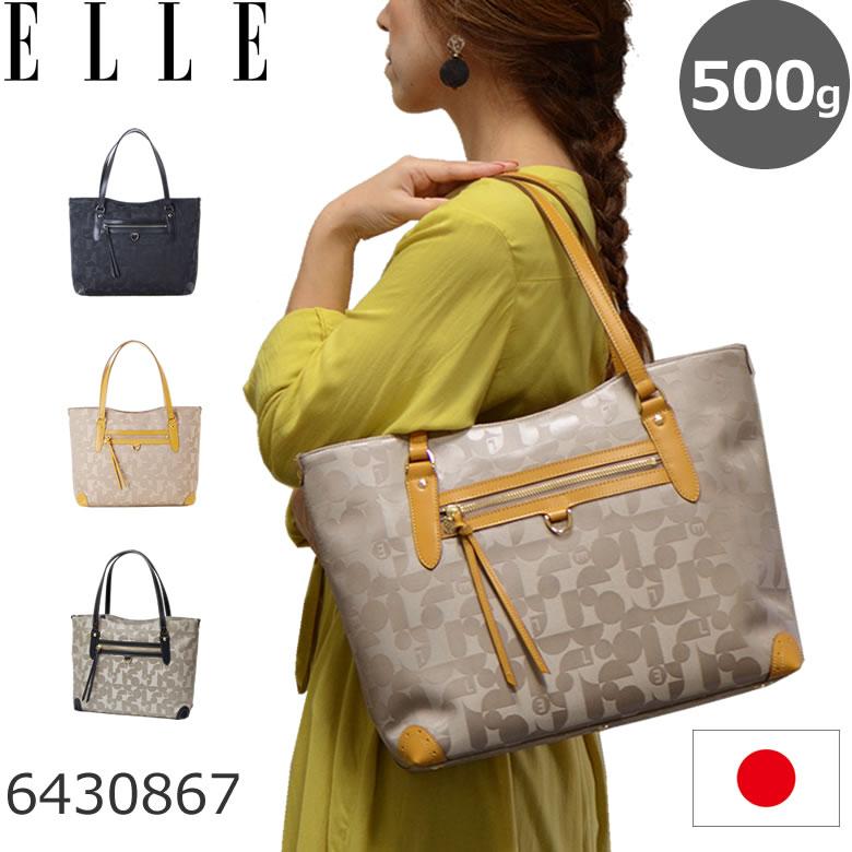 ELLE(エル)ジャガード生地のビジネスバッグ