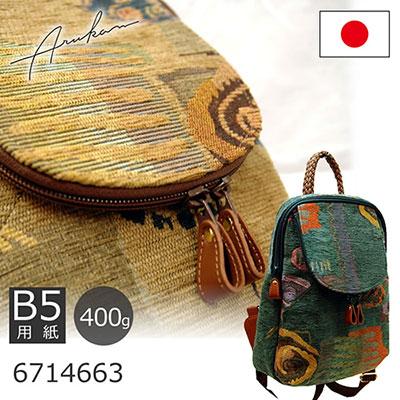 シニア 女性 リュック 軽い 60代 女性 70代 女性 80代リュック おばあちゃん リュック プレゼント ブランド 高齢者 年配 軽量 ブランド 日本製 ゴブラン織り