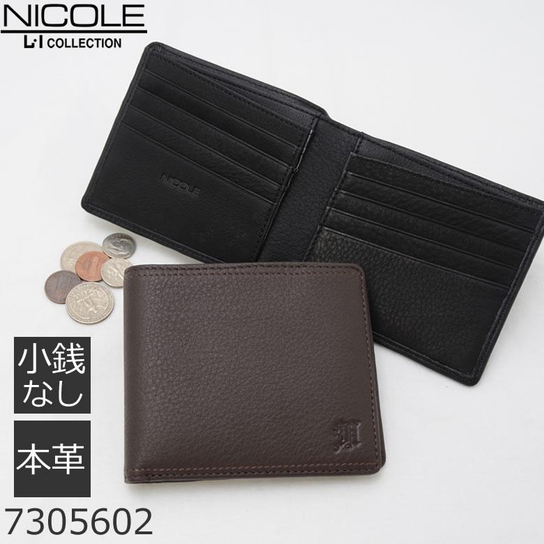 NICOLE(二コル)本革 メンズ二つ折り財布(小銭入れなし)