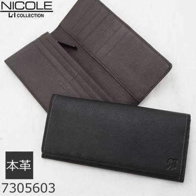 NICOLE 財布 メンズ ニコル ブラック ブラウン シンプル 長財布 小銭入れあり 革 コンパクト