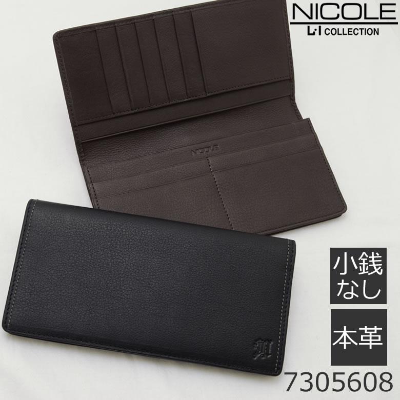 NICOLE長財布