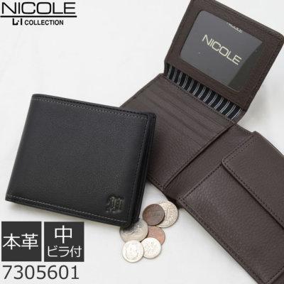 NICOLE 財布 メンズ ニコル ブラック ブラウン シンプル 長財布 小銭入れなし 革 コンパクト