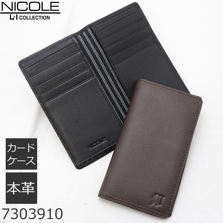 NICOLE(ニコル)本革 カードケース
