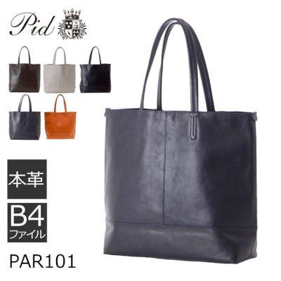 ピー・アイ・ディー (ネイビー) PID/ トートバッグ シンプルスムース 本革 PAR101