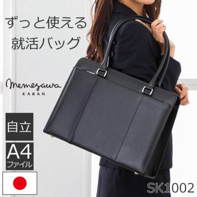 就活バッグ 自立 黒 レディース 日本製 合同説明会 企業説明会 看護 新社会人