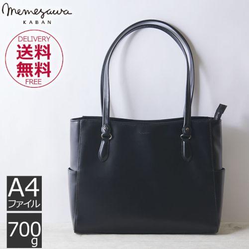 memezawakaban(目々澤鞄)通勤&就活に リクルートバッグ