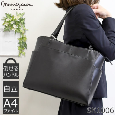 目々澤鞄リクルートバッグ レディース