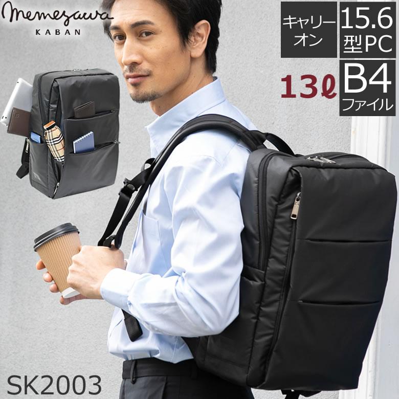 目々澤鞄ブランド高機能ビジネスリュック