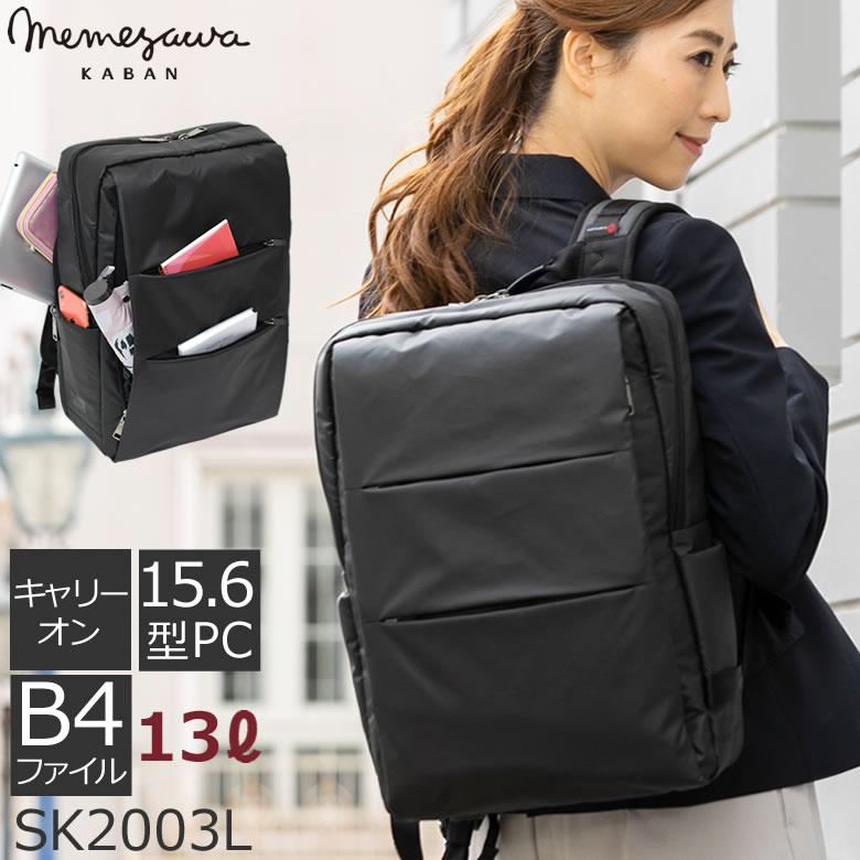 memezawakaban(目々澤鞄)