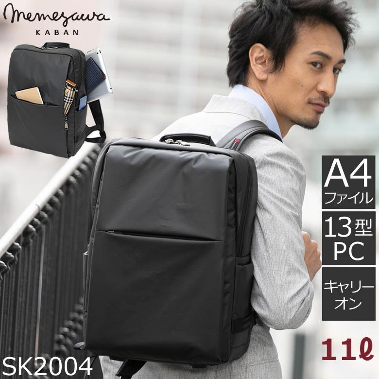 目々澤鞄(めめざわかばん)