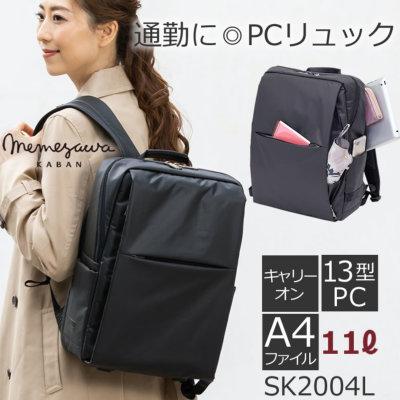 ビジネスリュック レディース 通勤バッグ パソコン リュック 女性 テレワーク リュック レディース